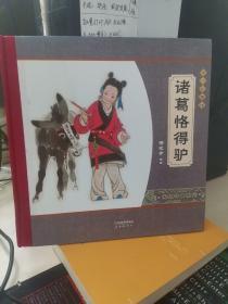 尚童童书·大师中国绘·传统故事系列:诸葛恪得驴