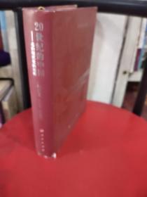 20世纪的中国:走向现代化的历程(经济卷1949-2000)