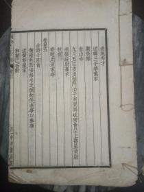 苏学士文集(卷一至卷八)