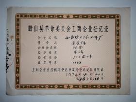 1972年山东省崂山县革命委员会工商企业登记证,16开大青岛早期营业证,100元