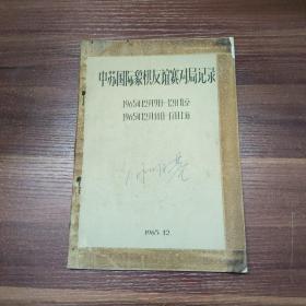 1965年 中苏国际象棋友谊赛对局纪录-16开油印本