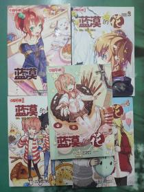 中国卡通 漫画书--蓝漠的花1-5漫画版(5本合售)