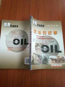 找油的故事