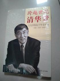 跨越世纪清华梦 王大中校长十年启示录   原版全新
