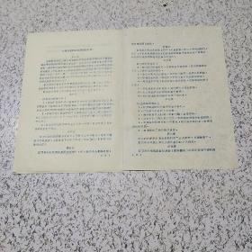 《1966年毛泽东思想红卫兵组织条例》油印资料一套