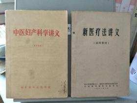 1971年巜新医疗法讲(试用教材)》,1977年《中医妇产科学讲义(试用教材)》,两本山东出版,齐售价低