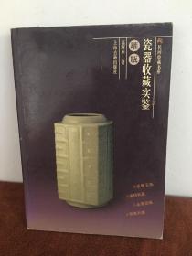 民间收藏书系  瓷器收藏实鉴  罐瓶