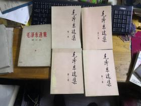 毛泽东选集选集 全五卷   差不多九品          8FF