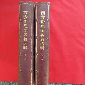 西方伦理学名著选辑 (上、下)卷
