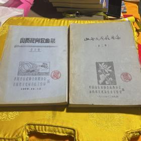 山西民间歌曲集(第三册、第五册。2册合售)油印本