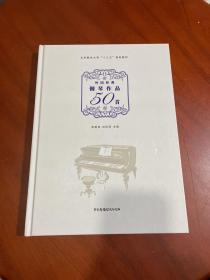 """外国经典钢琴作品50首/北京联合大学""""十三五""""规划教材"""
