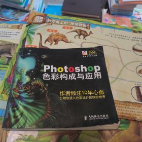 Photoshop 色彩构成与应用 彩印