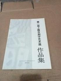 第二届上海市刻字艺术展作品集