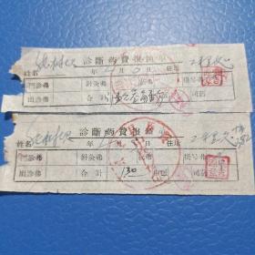 1965年武安县医院诊断药费报销单 (2张)
