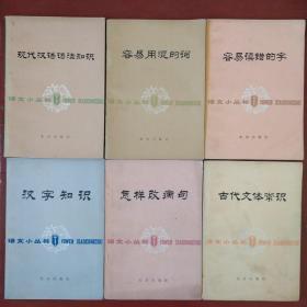 《语文小丛书》容易用混的词. 容易读错的字等六册合售 北京人民出版社 私藏 书品如图..