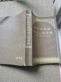 世界各民族历史上的宗教 一版一印