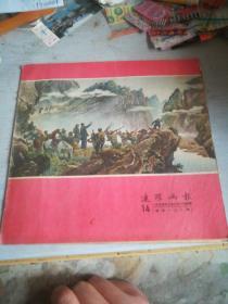 连环画报1955.14