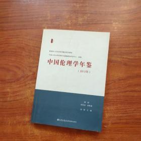 中国伦理学年鉴(2012年)