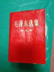 毛泽东选集第五卷红封面 罕见带某地毛主席著作出版领导小组章