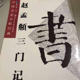 中国名家名帖经典:陆柬之文赋(上)