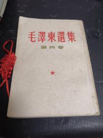 毛泽东选集(第四卷)【1960年一版一印】
