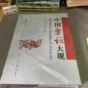 中国票证大观(精装)