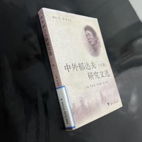 中外郁达夫研究文选(下)