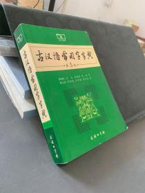 古汉语常用字字典(第5版),,