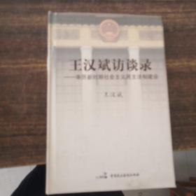 王汉斌访谈录