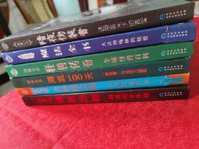 神秘日志,暗夜伪装者,怪兽传奇,魔法全书,海底100天,古希腊之谜,谍影迷踪 六册合售,也可单买