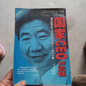 国家CEO卢武铉