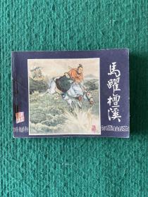 马跃檀溪(三国演义之十七)