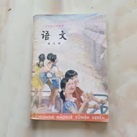 六年制小学课本 语文 第九册(一版一印)
