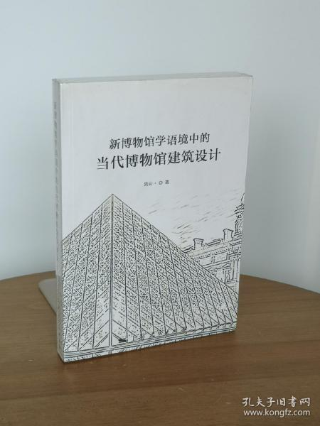 新博物馆学语境中的当代博物馆建筑设计