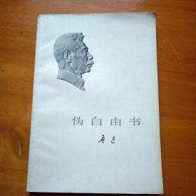 《伪自由书》1973年一版一印