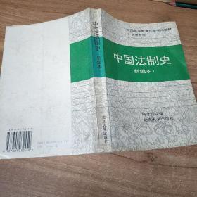 中国法制史:新编本
