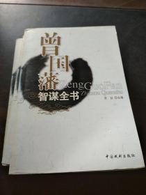 曾国藩智谋全书1.3.7.8(四本合售)