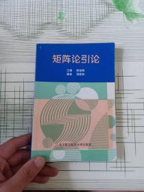 矩阵论引论(内有字迹划线)