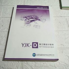 YJK-D 施工图设计软件 用户手册及技术条件