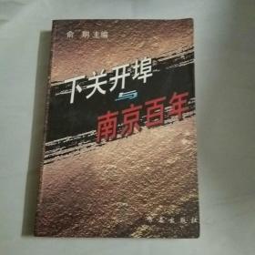 下关开埠与南京百年