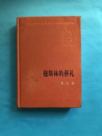 新中国60年长篇小说典藏 穆斯林的葬礼   一版一印4千册