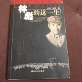林彪的这一生