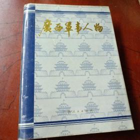 《广西军事人物》精装,3000册