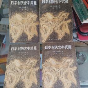 日本剑侠宫本武藏 四册全