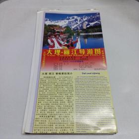 大理丽江导游图