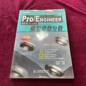 Pro/ENGINEER野火2.0版模型参数分析——Pro/ENGINEER系列丛书