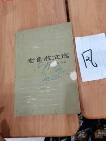 老舍散文选集——百花散文书系·现代散文丛书