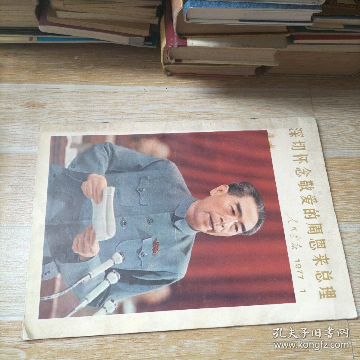 人民画报1977.1 深切怀念敬爱的周总理【书内缺19-22页】