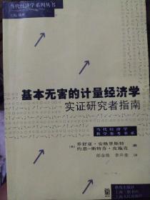 基本无害的计量经济学:基本无害的计量经济学·实证研究者指南