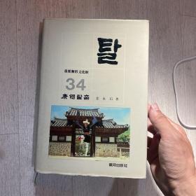 朝鲜韩国 假面舞 面具舞 动作拆解 重要无形文化财 康翎 精装